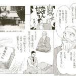 古事記神話より正確に日本人のルーツが口碑として飛騨に伝わる