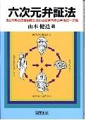 六次元弁証法