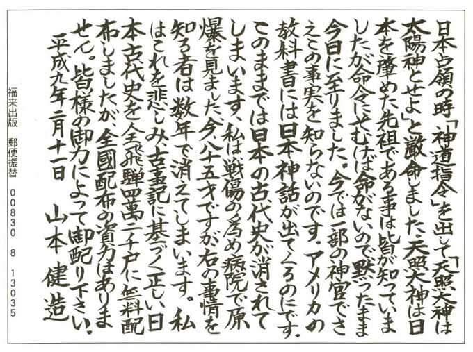日本ではなぜ神話を教えないのか