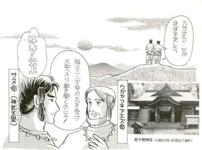 サヌ命(神武天皇)筑紫を平定する