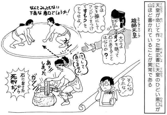 天皇の悪口を書いた日本書紀
