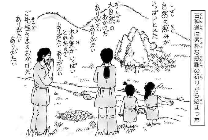 日本の古神道