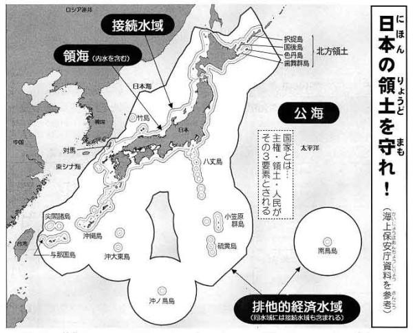 日本の領土を守れ