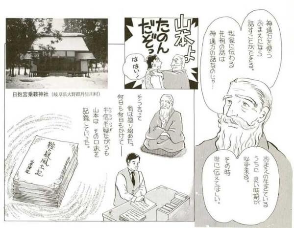 日本のルーツとなる口碑を託される