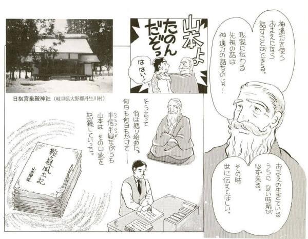 日本起源の口碑が伝わっていた