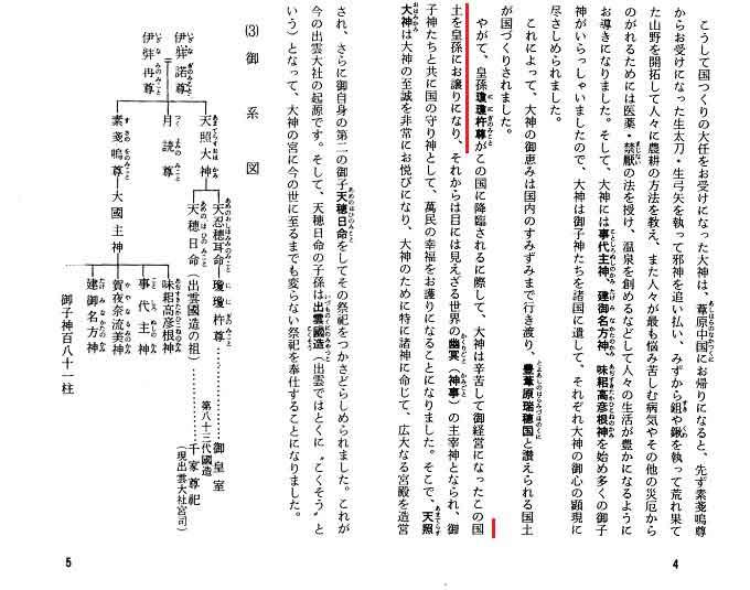 出雲大社由緒略記