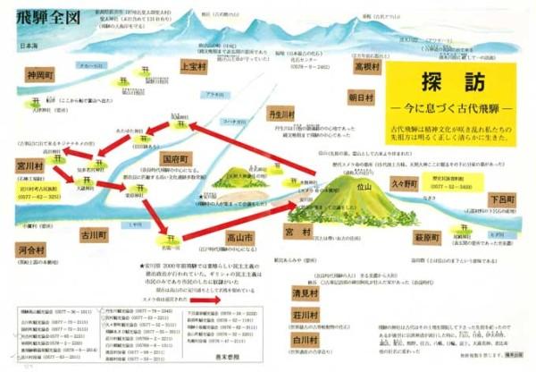 日本人のルーツ飛騨を探訪