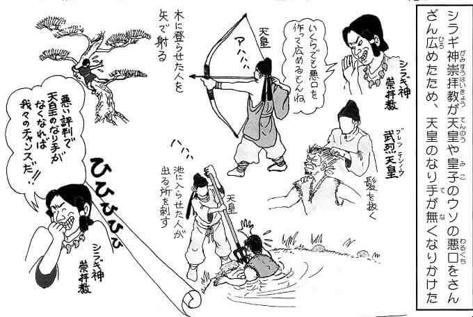 天皇の悪口、日本書紀