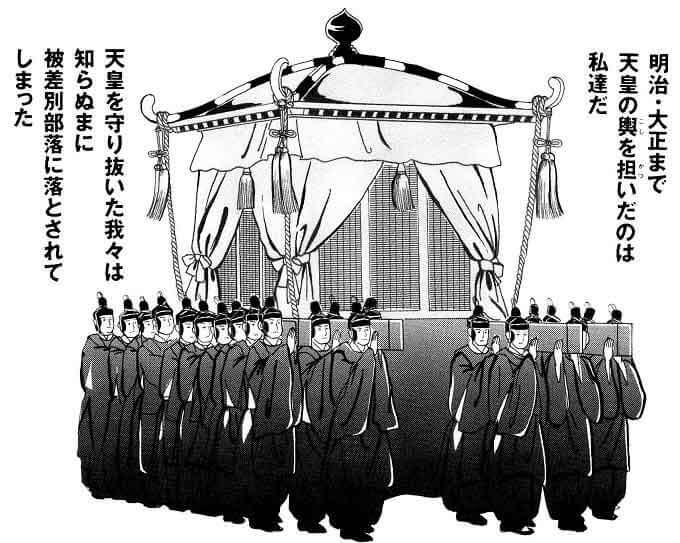 天皇の輿を担ぐ