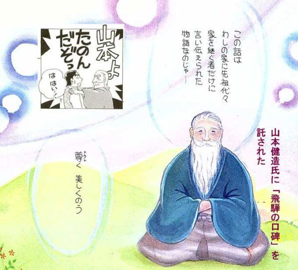 原著者=山本健造/編集者=山本貴美子「日本のルーツ飛騨」福来出版より