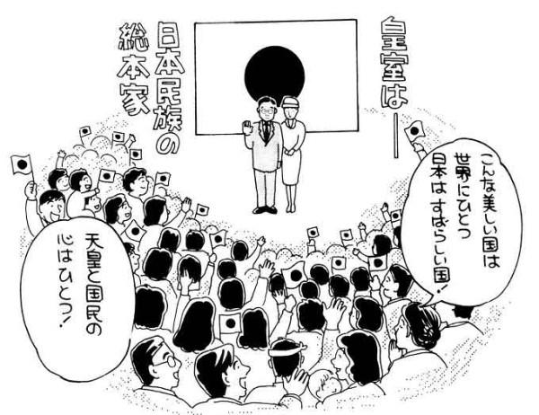 皇室は日本民族の総本家