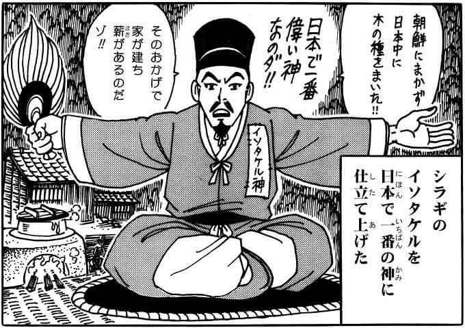 シラギ神崇拝教