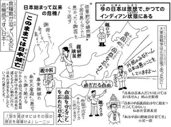 今の日本の思想は日本滅亡