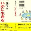 一度の人生いかに生きる|日本古代の生き方
