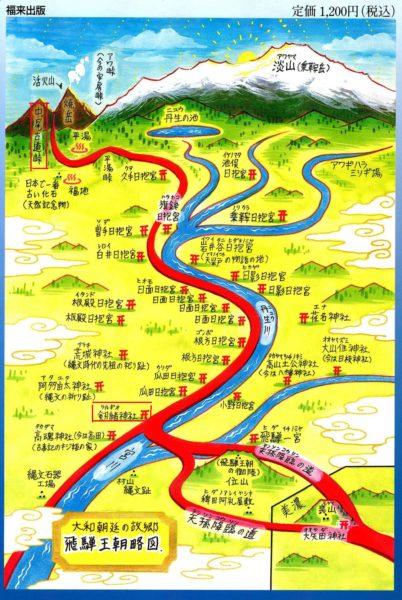 飛騨王朝略図